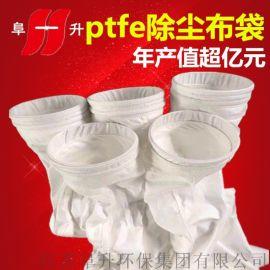 耐高温PTFE除尘布袋  覆膜ptfe除尘器布袋