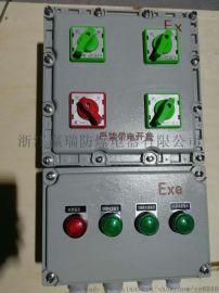 赢瑞4回路防爆配电箱220V动力箱BXM(D)51