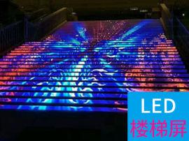 防震LED楼梯屏 /异形LED显示屏/拼接屏