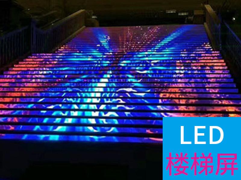 防震LED樓梯屏 /異形LED顯示屏/ 酒吧、會所、劇院