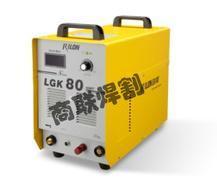 逆变空气等离子切割机(LGK40/60/70/80)