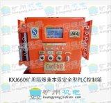 KXJ660矿用防爆PLC控制箱