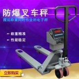 宏力XK3101-EX防爆叉车秤 防爆电子叉车 防爆电子秤 30kg