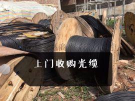 资阳光缆回收长期回收12芯-144芯光缆等工程材料