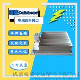 电动百叶风口 单层双层栅格条形电动风口