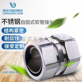 不锈钢自固接头 金属软管镀锌钢管接头 波纹管接头