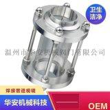 衛生級不鏽鋼法蘭管道視鏡