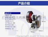 【广州德工】现货 YP-6T单冲压片机
