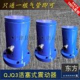 QJQ3-32/40/50/63/80/100往復式活塞振動器 氣動振動器 激頻器
