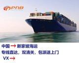 PNB博恩派-中国至新加坡海运专线380RMB/方