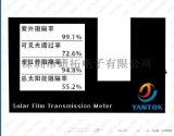 玻璃,太阳膜,贴膜玻璃透过率测试仪YT-TM106