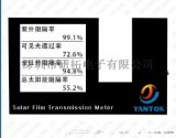 玻璃,太陽膜,貼膜玻璃透過率測試儀YT-TM106