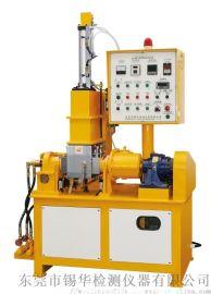 橡胶捏炼机,加压式密炼机,XH-420-1L密炼机