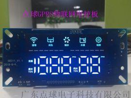 智能净水器电脑板 GPRS物联网净水器电脑板