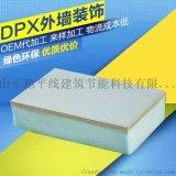 複合裝飾保溫板