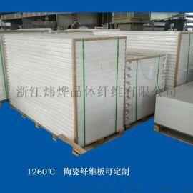 硅酸铝陶瓷纤维板 耐高温防火板 隔热保温挡火板