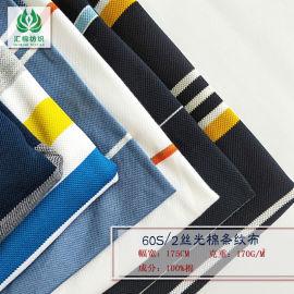 双丝光棉珠地条纹布,60s/2珠地间条布