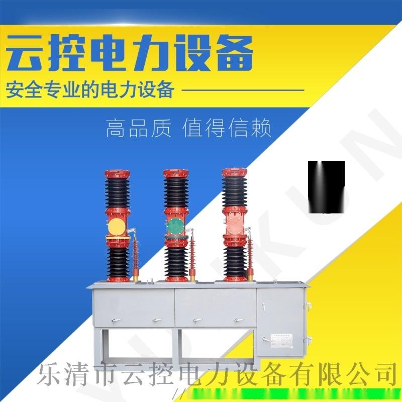 35KV戶外真空斷路器ZW7-40.5