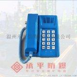 KTH166礦用防爆固定電話規格大小使用說明