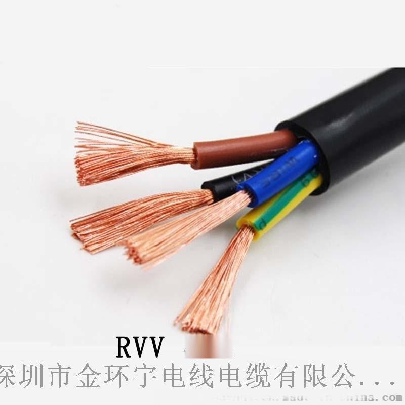 热卖金环宇电线电缆RVV4芯4平方纯铜电源线