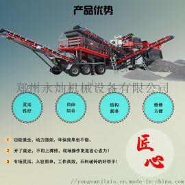 移动式破碎机厂家 制砂效果好 用途广泛yc1