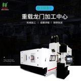 高精度高速加工中心自动化数控机床
