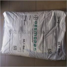 高韧性TPU 德国进口 786E TPU塑胶颗粒