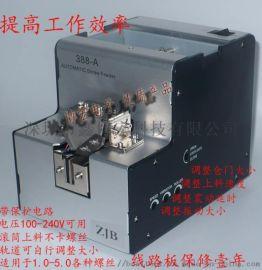 ZJB-388A 1.0-5.0可调轨道螺丝机