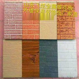 滨州外墙保温装饰板原装现货