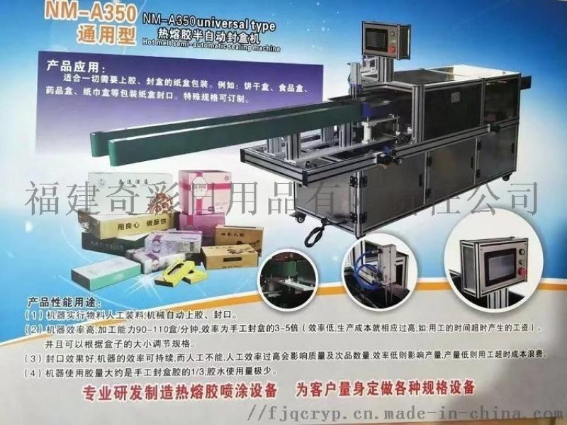 厂家直销热熔胶纸盒封口机 纸盒封盒机 纸盒包装机