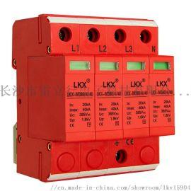 低殘壓超速響應三相電源防雷模組浪涌保護器