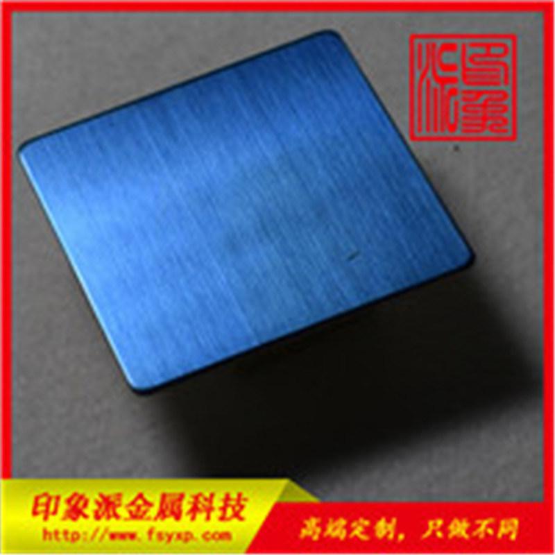 拉丝无指纹不锈钢板 印象派拉丝宝石蓝装饰板