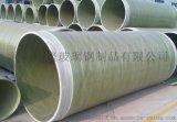 各种规格玻璃钢排水管 玻璃钢排水管厂家