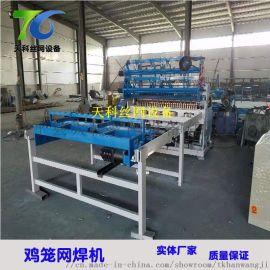 鸡笼子焊接机 鸡鸽兔笼生产设备 鸡笼网片焊机