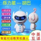胡巴 工厂直销儿童早教机器人对话玩具智力开发