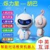 胡巴 工廠直銷兒童早教機器人對話玩具智力開發