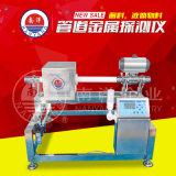 金屬探測儀供應智慧型食品管道式金屬屬檢測機醬料機