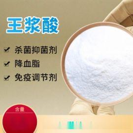 王漿酸生產廠家,精致王漿酸