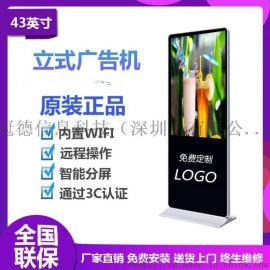 深圳冠德广告机 显示屏 液晶屏 电脑一体广告机