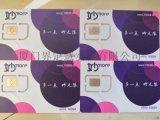 零月租手机卡,零月租注册卡,QQ绑定卡