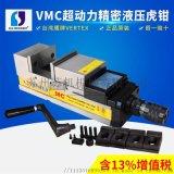 台湾鹰牌VERTEX VMC系列精密液压虎钳