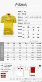 短袖polo衫_工作服设计_东莞市皇辰服装有限公司