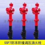 防撞消火栓 SSFT快开调压防冻型室外消火栓厂家