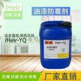 油漆防霉剂,添加型油性涂料1%,广州艾浩尔