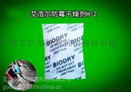 干燥剂,强效防霉,防霉防潮吸湿,艾浩尔供应