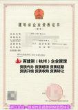 杭州建筑业企业资质办理具体操作
