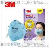 3M 9033防护口罩 KN90 耳带式 防雾霾PM2.5 防尘 小脸适用 5只装