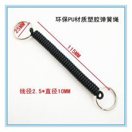 【出口品质】高质量PU弹簧绳 创意手机绳塑胶弹簧绳 伸缩钥匙绳