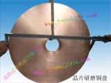 晶片研磨铜盘设计