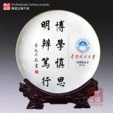 元旦周年纪念定制10英寸陶瓷器挂盘